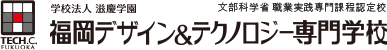 TECH.C.福岡デザイン&テクノロジー専門学校