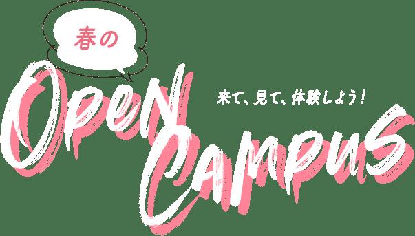 開催中のオープンキャンパス・イベント情報|TECH.C.福岡デザイン&テクノロジー専門学校