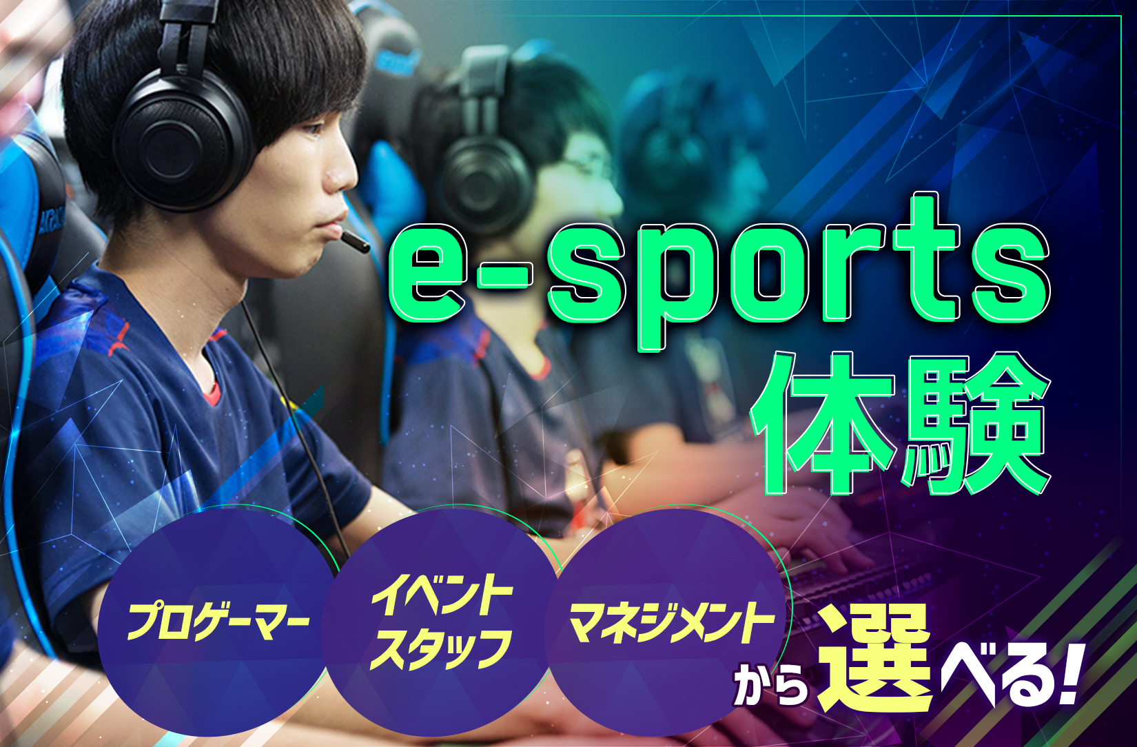 eスポーツ体験(イベント画像)
