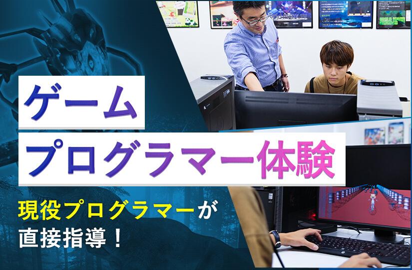 ゲームプログラマー体験