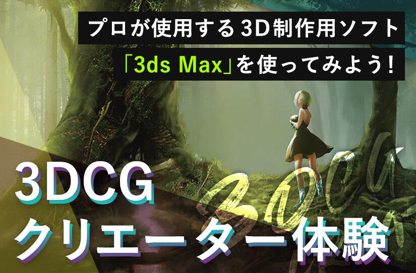 3DCGクリエーター体験