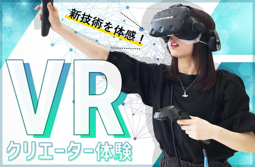 VRクリエーター体験