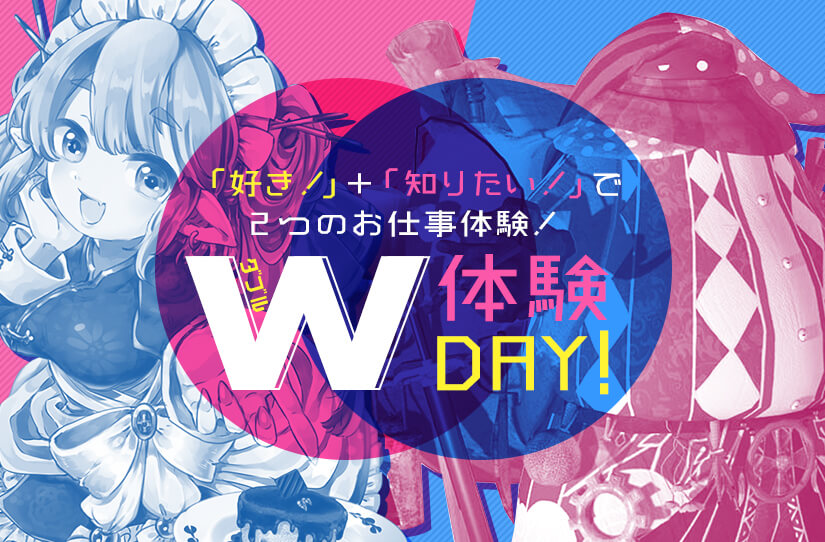 W体験DAY!