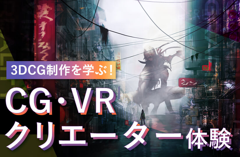CG・VRクリエーター体験