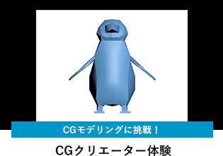 CGクリエーター体験