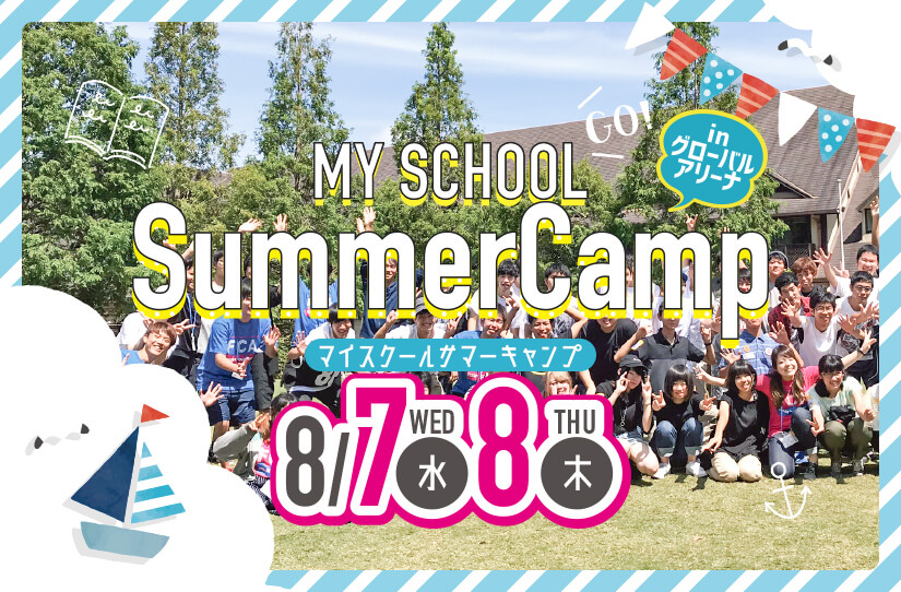 my school summer camp