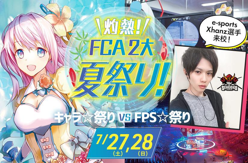 FCA2大夏祭り!