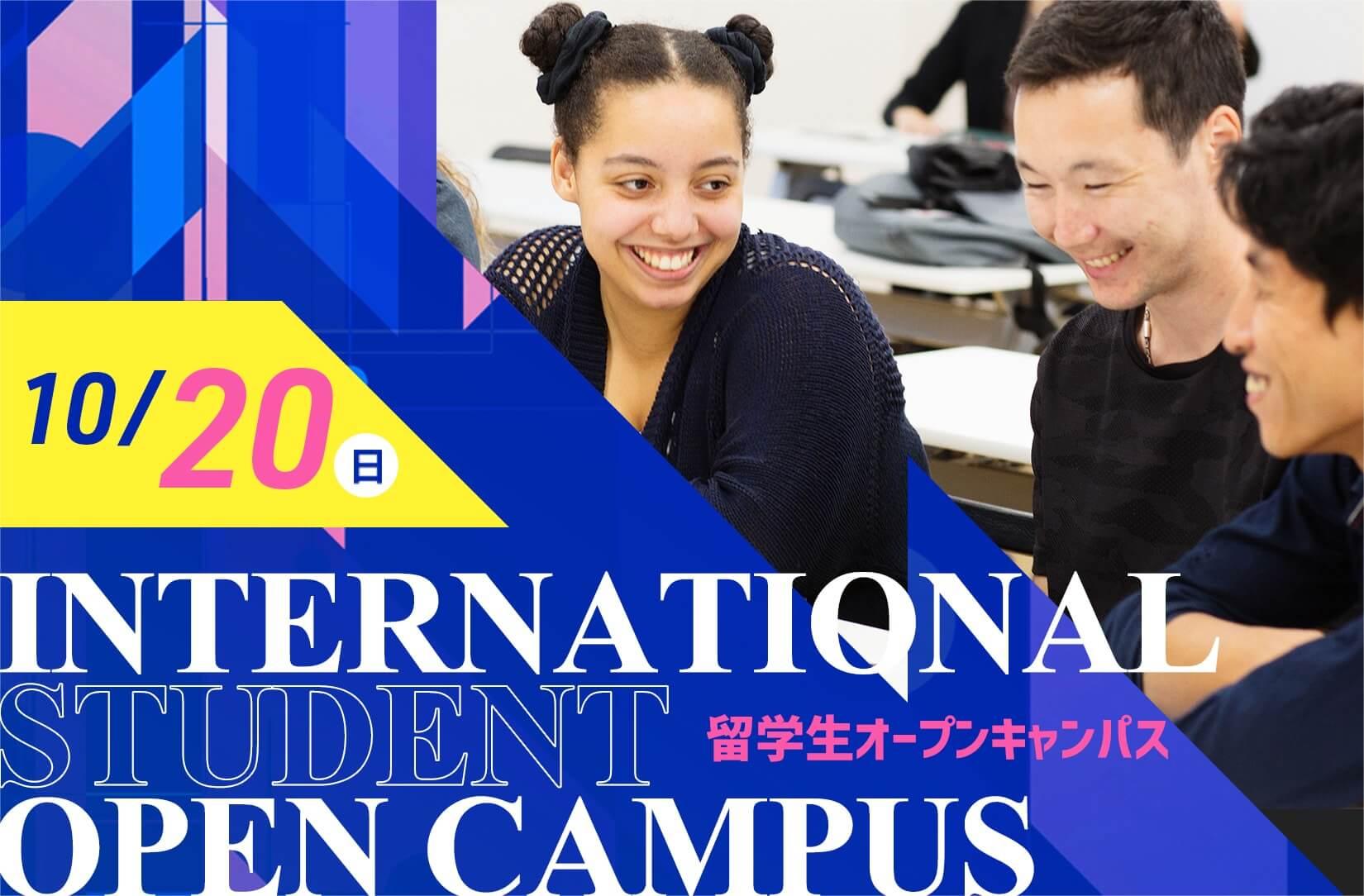 留学生オープンキャンパス