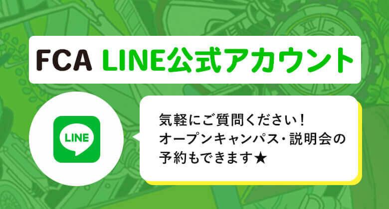 FCA LINE 公式アカウント