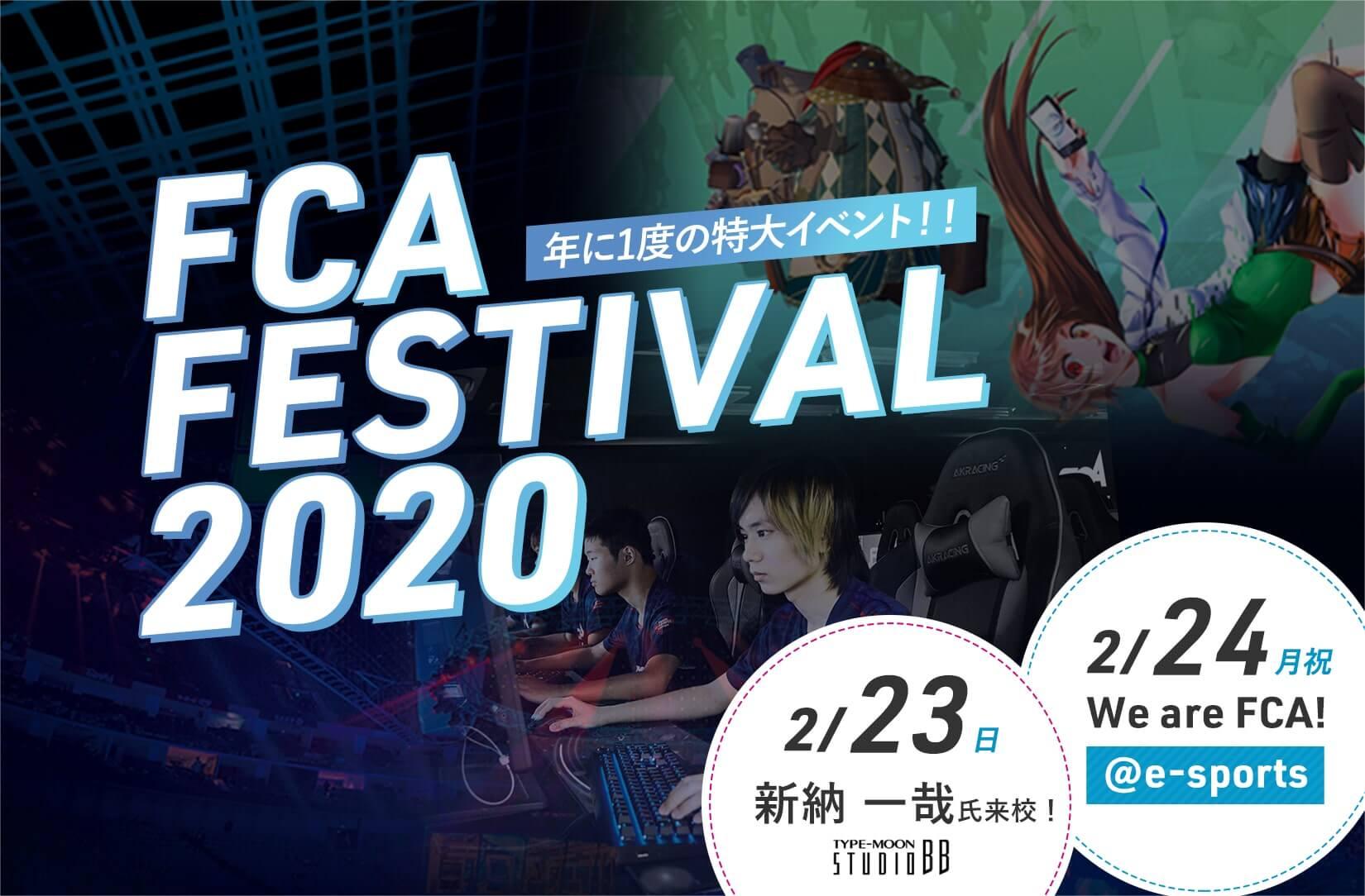 FCA FESTIVAL 2020
