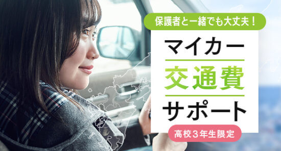マイカー交通費サポート