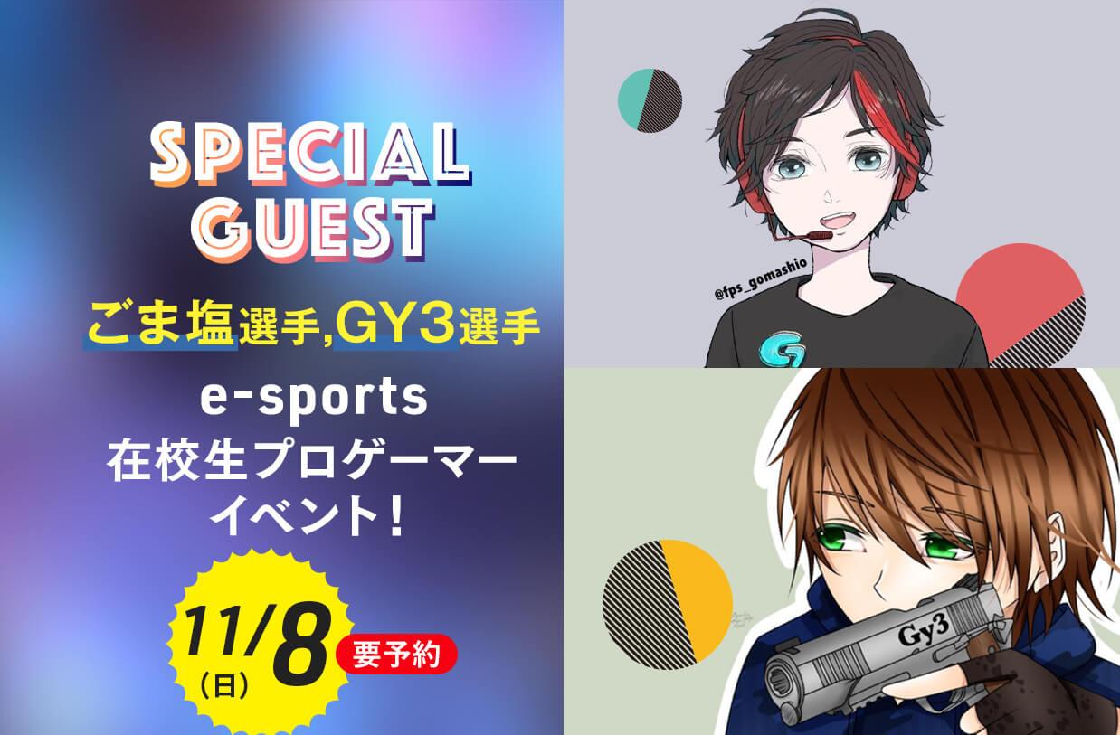 e-sports在校生プロゲーマーイベント(イベント画像)